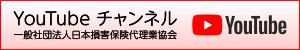 日本代協YouTubeチャンネルバナー