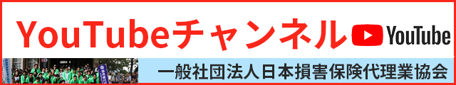 日本損害保険代理店協会