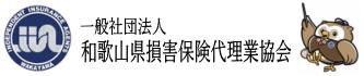 一般社団法人 和歌山県損害保険代理業協会